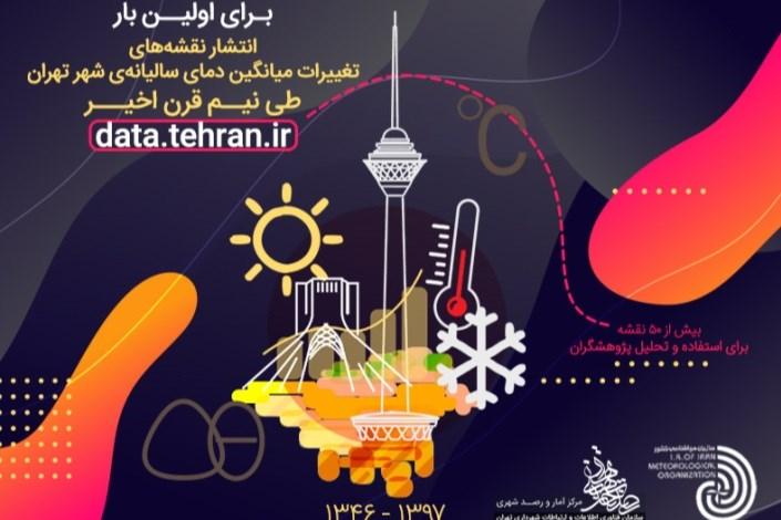 نقشههای تغییر دمای شهر تهران