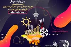 نقشههای تغییر دمای شهر تهران طی نیم قرن اخیر منتشر شد
