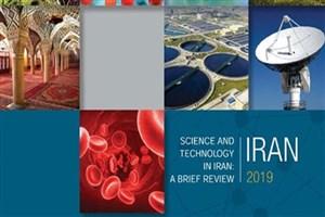 کتاب مروری مختصر بر علم و فناوری در ایران منتشر شد