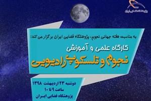 کارگاه آموزشی نجوم و تلسکوپ رادیویی به مناسبت هفته جهانی نجوم