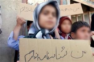 تبعات اجتماعی کودکان بی شناسنامه چیست؟/نبود چنین قانونی جای تاسف داشت