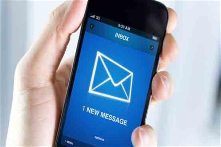 پیامک مزاحم