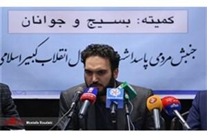 مسئول بسیج دانشجویی تهران بزرگ منصوب شد