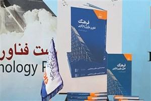کتاب فرهنگ فناوری، نوآوری و کارآفرینی رونمایی شد