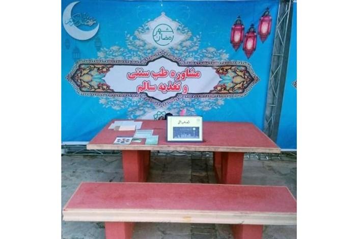 خدمات مشاورهای و آموزشی رایگان طب ایرانی