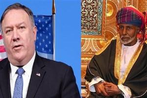 گفت و گوی تلفنی وزیر خارجه آمریکا و سلطان عمان