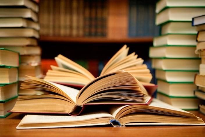 کتاب بخرید و در مجازات خود تخفیف بگیرید