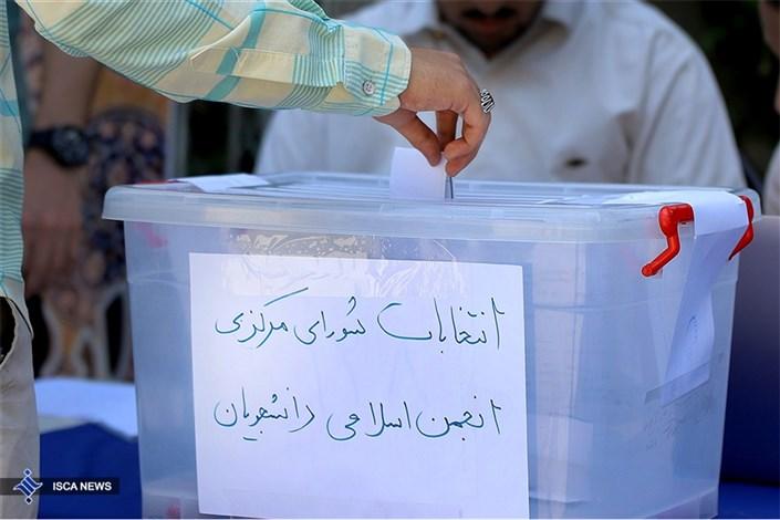 انتخابات انجمن اسلامی  دانشگاه امیرکبیر