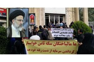 مال باختگان سکه ثامن خواستار ملاقات با رئیس قوه قضاییه هستند