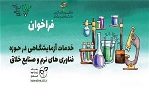 گسترش خدمات آزمایشگاهی در حوزه فناوریهای نرم و صنایع خلاق