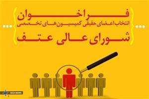 تمدید فراخوان انتخاب اعضای حقیقی کمیسیونهای تخصصی شورای عالی عتف