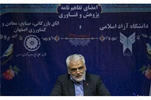 تولد کارآفرینان باتفاهم دانشگاه آزاد اسلامی واتاق بازرگانی اصفهان