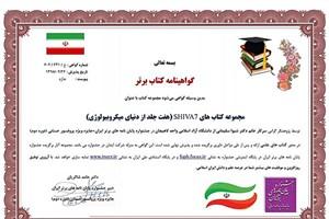 دریافت جایزه ویژه پروفسور حسابی توسط دانشجوی دانشگاه آزاد اسلامی لاهیجان