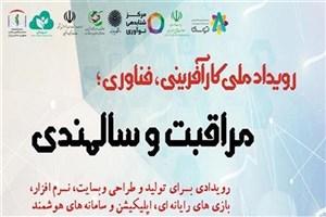 نخستین رویداد ملی کارآفرینی و فناوری «مراقبت و سالمندی» برگزار میشود