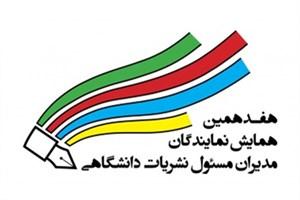 هفدهمین همایش نمایندگان مدیران مسئول نشریات دانشگاهی 18 خرداد برگزار میشود
