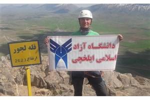 دانشجوی دیوارهنورد دانشگاه آزاد ایلخچی قله لجور را فتح کرد