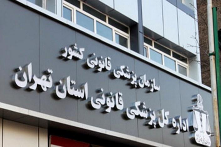 پزشکی قانونی تهران