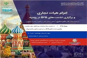روسیه میزبان نمایندگان شرکتهای دانشبنیان ایرانی میشود