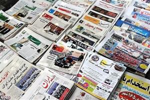 مهمترین عناوین روزنامههای دانشگاهی کشور در 13 مرداد