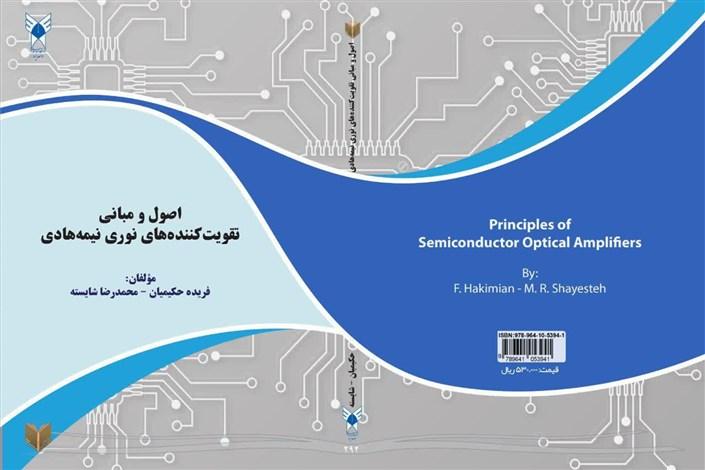 کتاب «اصول و مبانی تقویت کننده های نوری نیمه هادی» منتشر می شود