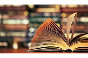 Amirkabir, Harvard University Publish Joint Book