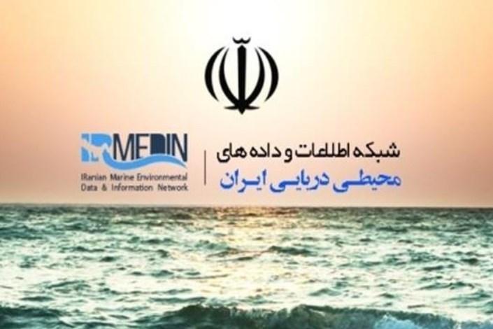 شبکه اطلاعات و دادههای محیطی دریایی ایران