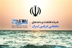 شبکه اطلاعات و دادههای محیطی دریایی ایران توسعه یافت