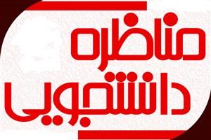 نتایج روز اول مسابقات مناظره دانشجویی ویژه نمایشگاه قرآن کریم اعلام شد