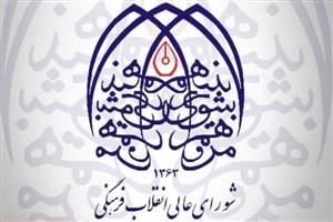 نامه استادان دانشگاه به روحانی  در انتقاد از عدم برگزاری جلسات شورای عالی انقلاب فرهنگی