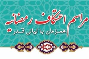 مراسم اعتکاف رمضانیه در واحد علوم و تحقیقات برگزار میشود