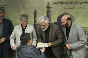 تقدیر دکتر طهرانچی از ایثارگران و خانوادههای شاهد دانشگاه آزاد اسلامی