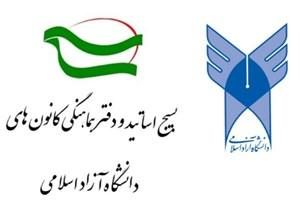 قدردانی از حرکت خودجوش ، اقدامات جهادی و انقلابی مسئولان  دانشگاه آزاد اسلامی
