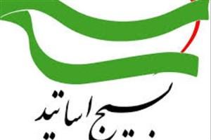 اولین دوره تربیت مدرس تمدن نوین اسلامی برگزار خواهد شد