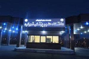 اعضای شورای مرکزی انجمن اسلامی دانشجویان دانشگاه علوم پزشکی شهرکردمشخص شدند