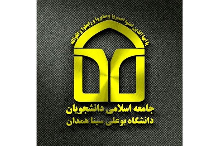 جامعه اسلامی دانشجویان همدان