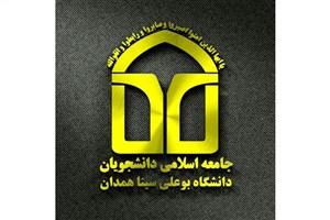 انتخابات شورای مرکزی جامعه اسلامی دانشجویان دانشگاه بوعلی سینا برگزار شد