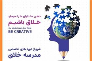 آشنایی با فعالیتهای مدرسه مهارتی «صنایع خلاق»/ ورود آسان به بازارکار