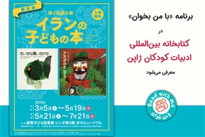 ILCL Exhibits Iranian Children's Books