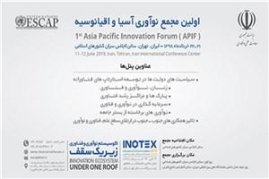 دانشبنیانها با تخفیف 50 درصدی در پنلهای مجمع نوآوری آسیا و اقیانوسیه شرکت میکنند