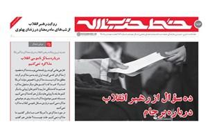 شماره جدید خط حزبالله | ۱۰ سؤال از رهبر انقلاب درباره برجام