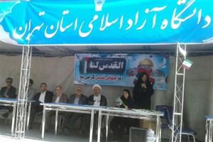 برپایی غرفه دانشگاه آزاد اسلامی واحد علوم پزشکی  تهران در راهپیمایی روز قدس