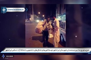 طبخ و توزیع غذا بین مستمندان شهرستان ایرانشهر توسط دانشگاه آزاد اسلامی