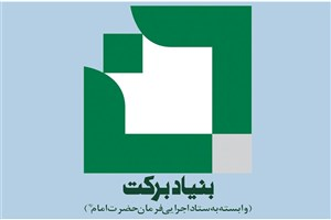 قطار اشتغالزایی بنیاد برکت به گیلان رسید