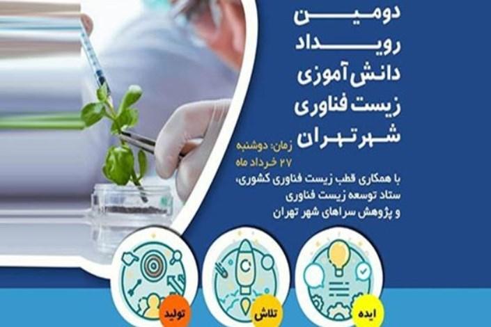 ایده دانش آموزان