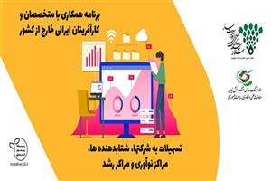 برنامه همکاری با کارآفرینان ایرانی خارج از کشور در حوزه فناوریهای نرم اجرایی میشود