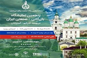 حضور دانشبنیانهای ایرانی در نمایشگاه تخصصی کشاورزی روسیه با هدف توسعه صادرات