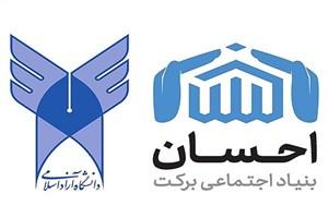 دانشگاه آزاد اسلامی با بنیاد اجتماعی برکت احسان، تفاهمنامه همکاری امضا کرد