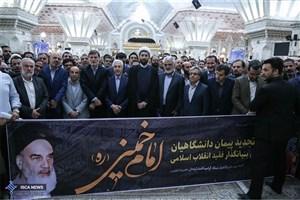 تجدید میثاق دانشگاهیان با آرمانهای امام خمینی (ره)