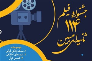 آغاز ثبتنام و ارسال آثار به جشنواره فیلم ۱۱۴ ثانیهای مبین