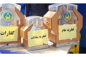 روش های پرداخت فطریه در تهران اعلام شد